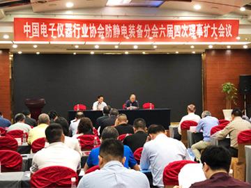 中国电子仪器行业协会防静电装备分会六届四次理事扩大会议